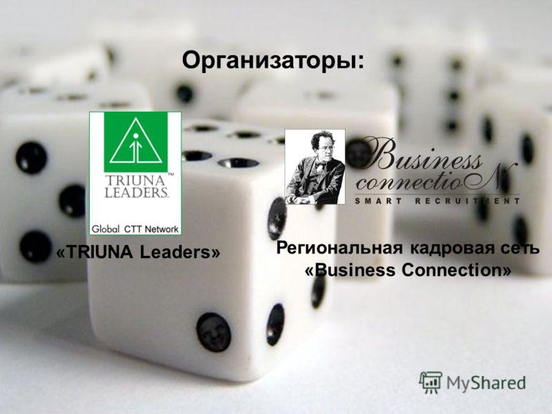 Организаторы: Региональная кадровая сеть «Business Connection» «TRIUNA Leaders»