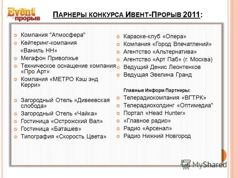 П АРНЕРЫ КОНКУРСА И ВЕНТ -П РОРЫВ 2011: Компания