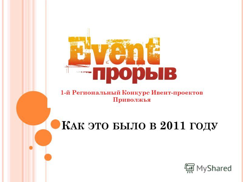 К АК ЭТО БЫЛО В 2011 ГОДУ 1-й Региональный Конкурс Ивент-проектов Приволжья
