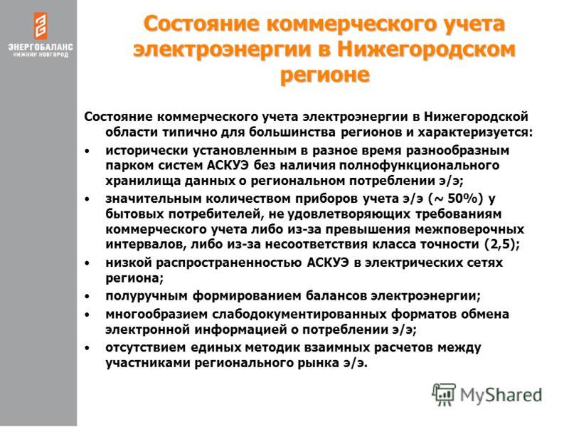 Состояние коммерческого учета электроэнергии в Нижегородском регионе Состояние коммерческого учета электроэнергии в Нижегородской области типично для большинства регионов и характеризуется: исторически установленным в разное время разнообразным парко