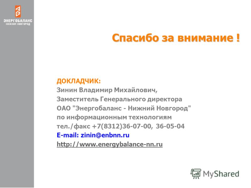 Спасибо за внимание ! ДОКЛАДЧИК: Зинин Владимир Михайлович, Заместитель Генерального директора ОАО