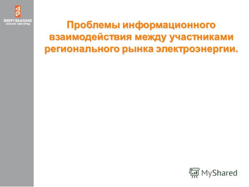 Проблемы информационного взаимодействия между участниками регионального рынка электроэнергии.