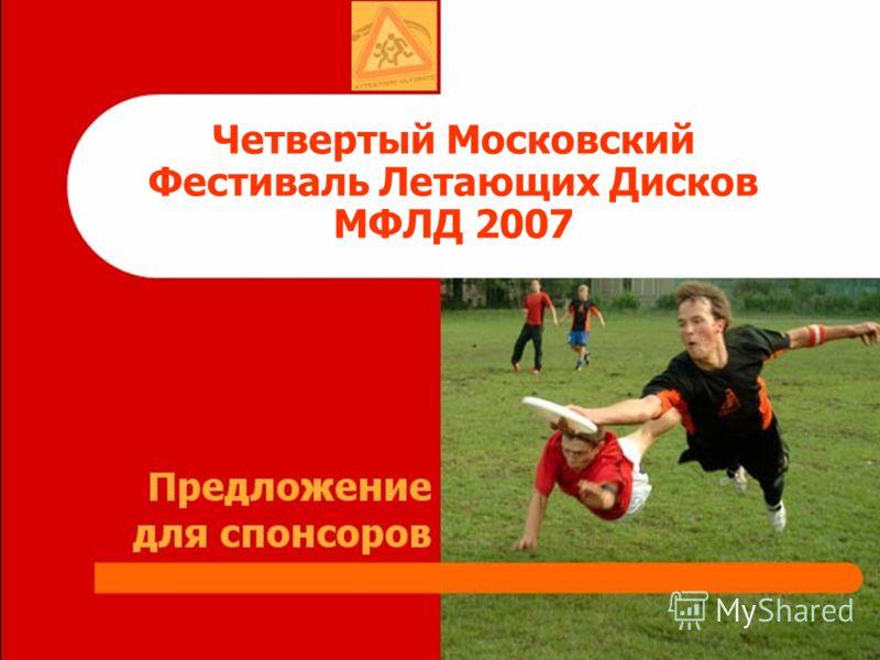 1 Четвертый Московский Фестиваль Летающих Дисков МФЛД 2007