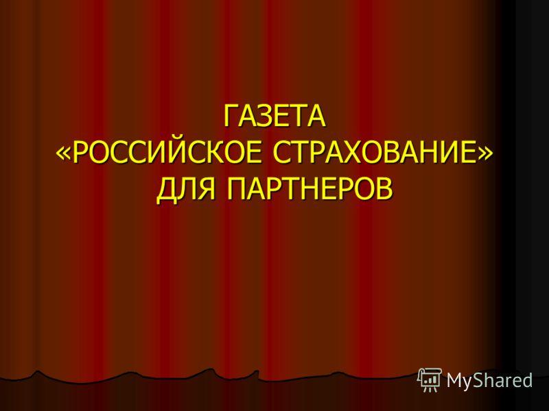 ГАЗЕТА «РОССИЙСКОЕ СТРАХОВАНИЕ» ДЛЯ ПАРТНЕРОВ
