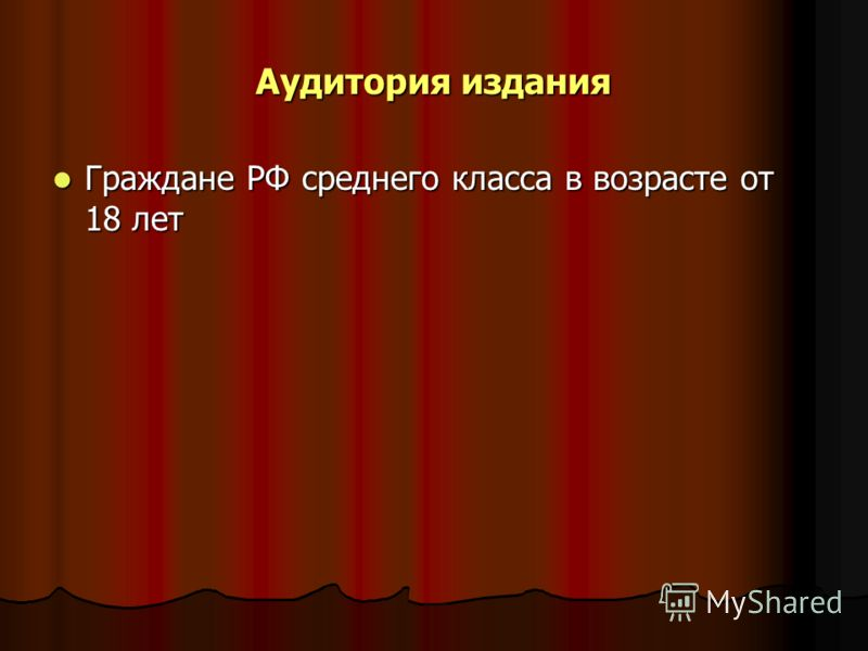 Аудитория издания Граждане РФ среднего класса в возрасте от 18 лет Граждане РФ среднего класса в возрасте от 18 лет