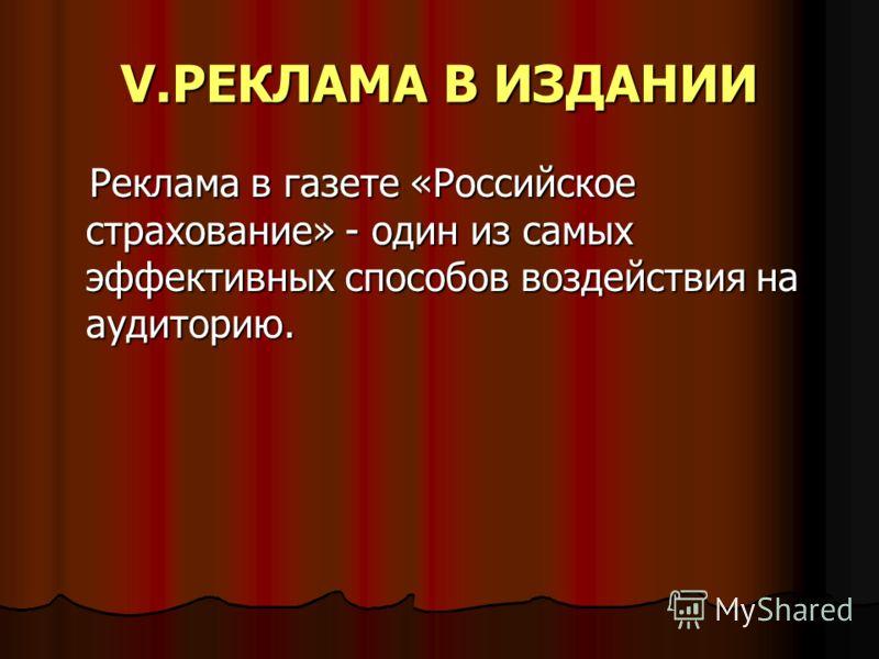 V.РЕКЛАМА В ИЗДАНИИ Реклама в газете «Российское страхование» - один из самых эффективных способов воздействия на аудиторию. Реклама в газете «Российское страхование» - один из самых эффективных способов воздействия на аудиторию.