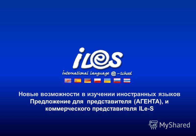 Новые возможности в изучении иностранных языков Предложение для представителя (АГЕНТА), и коммерческого представителя ILe-S