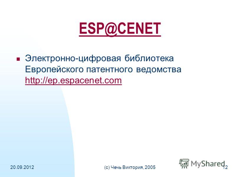 20.09.2012(c) Чечь Виктория, 200512 ESP@CENET Электронно-цифровая библиотека Европейского патентного ведомства http://ep.espacenet.com http://ep.espacenet.com