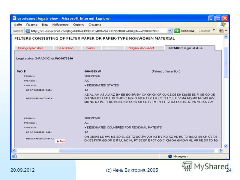 20.09.2012(c) Чечь Виктория, 200524