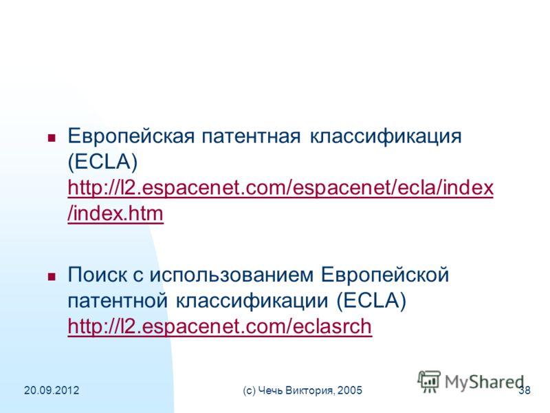 20.09.2012(c) Чечь Виктория, 200538 Европейская патентная классификация (ECLA) http://l2.espacenet.com/espacenet/ecla/index /index.htm http://l2.espacenet.com/espacenet/ecla/index /index.htm Поиск с использованием Европейской патентной классификации