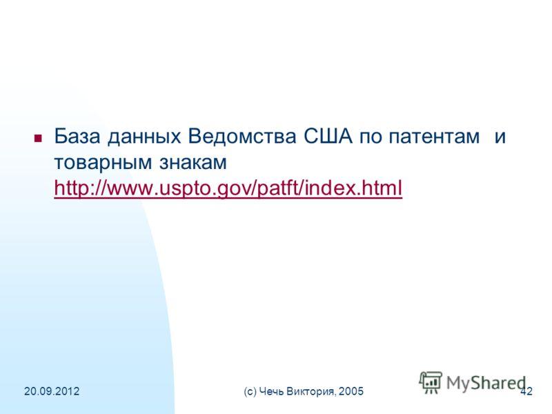 20.09.2012(c) Чечь Виктория, 200542 База данных Ведомства США по патентам и товарным знакам http://www.uspto.gov/patft/index.html http://www.uspto.gov/patft/index.html