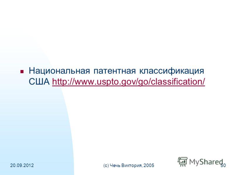 20.09.2012(c) Чечь Виктория, 200550 Национальная патентная классификация США http://www.uspto.gov/go/classification/http://www.uspto.gov/go/classification/