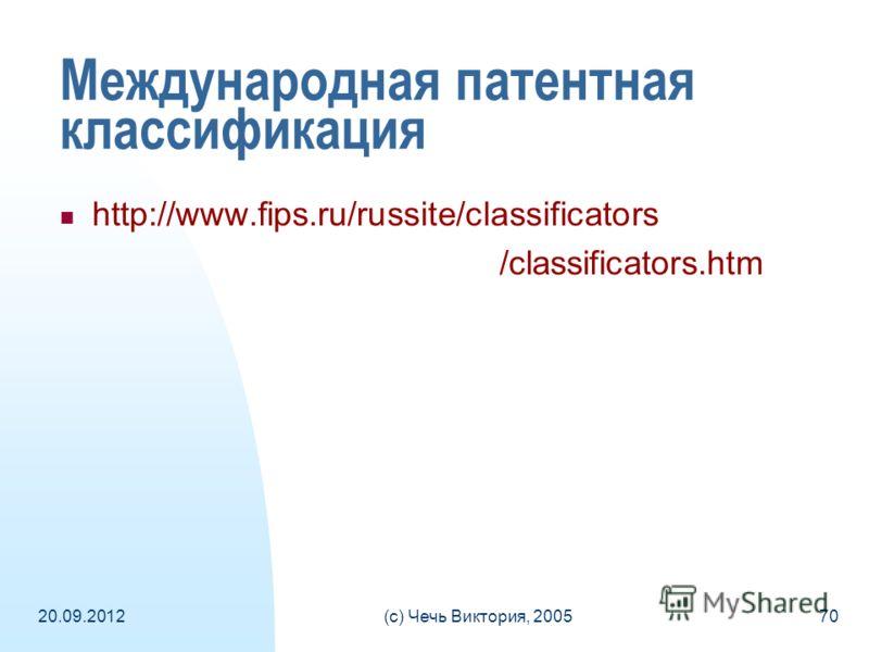 20.09.2012(c) Чечь Виктория, 200570 Международная патентная классификация http://www.fips.ru/russite/classificators /classificators.htm