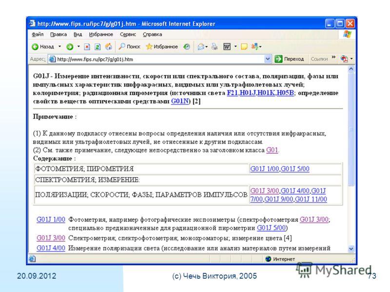 20.09.2012(c) Чечь Виктория, 200573