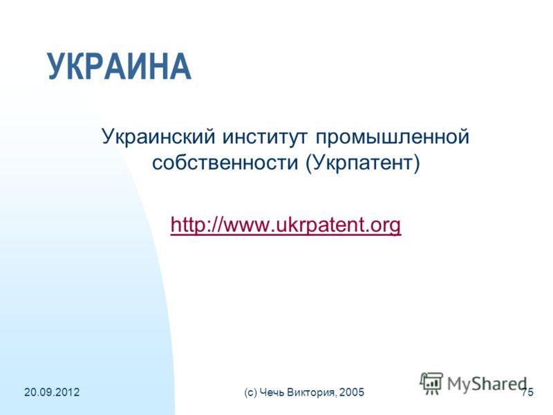 20.09.2012(c) Чечь Виктория, 200575 УКРАИНА Украинский институт промышленной собственности (Укрпатент) http://www.ukrpatent.org