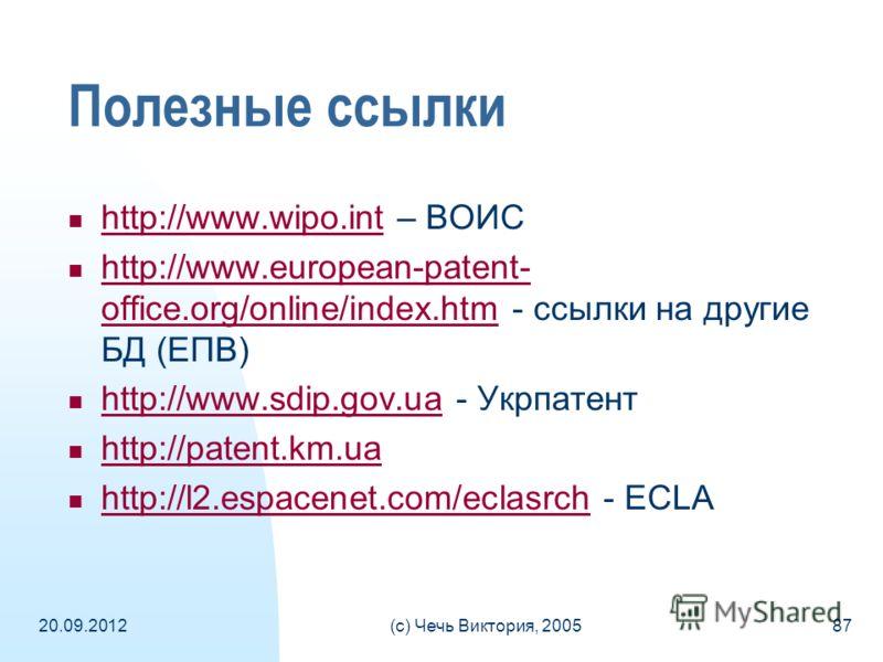 20.09.2012(c) Чечь Виктория, 200587 Полезные ссылки http://www.wipo.int – ВОИС http://www.wipo.int http://www.european-patent- office.org/online/index.htm - ссылки на другие БД (ЕПВ) http://www.european-patent- office.org/online/index.htm http://www.