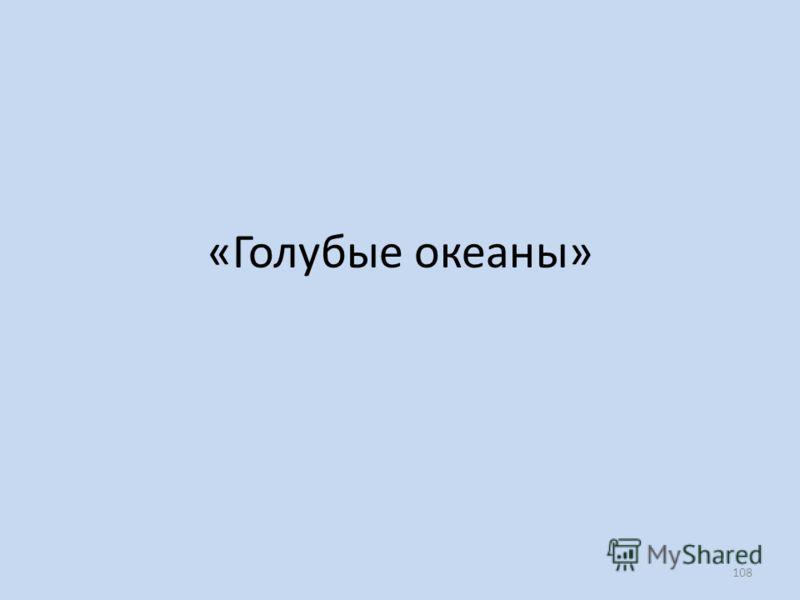 «Голубые океаны» 108
