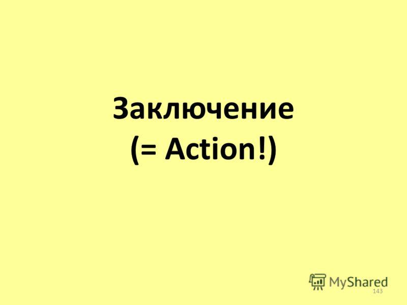 Заключение (= Action!) 143