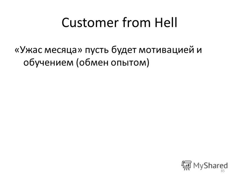 Customer from Hell «Ужас месяца» пусть будет мотивацией и обучением (обмен опытом) 85