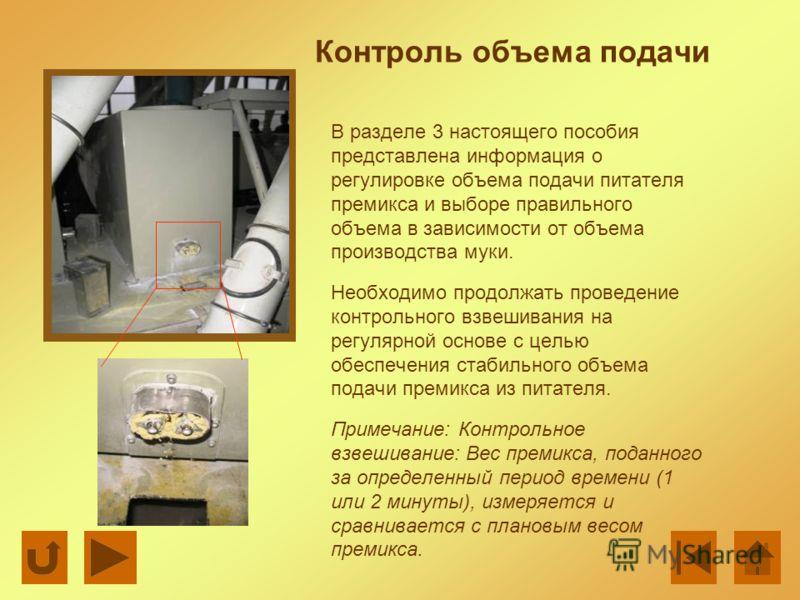 Контроль объема подачи В разделе 3 настоящего пособия представлена информация о регулировке объема подачи питателя премикса и выборе правильного объема в зависимости от объема производства муки. Необходимо продолжать проведение контрольного взвешиван