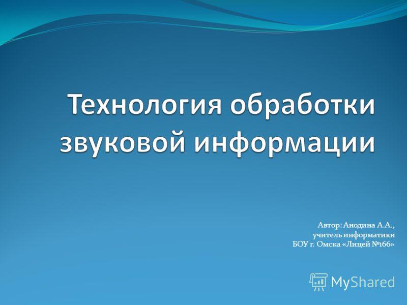 Автор: Анодина А.А., учитель информатики БОУ г. Омска «Лицей 166»