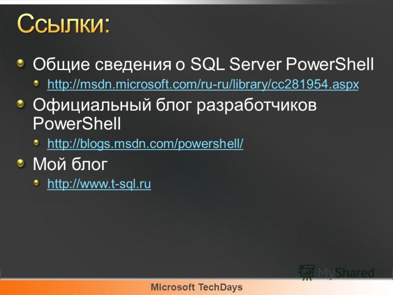 Общие сведения о SQL Server PowerShell http://msdn.microsoft.com/ru-ru/library/cc281954.aspx Официальный блог разработчиков PowerShell http://blogs.msdn.com/powershell/ Мой блог http://www.t-sql.ru
