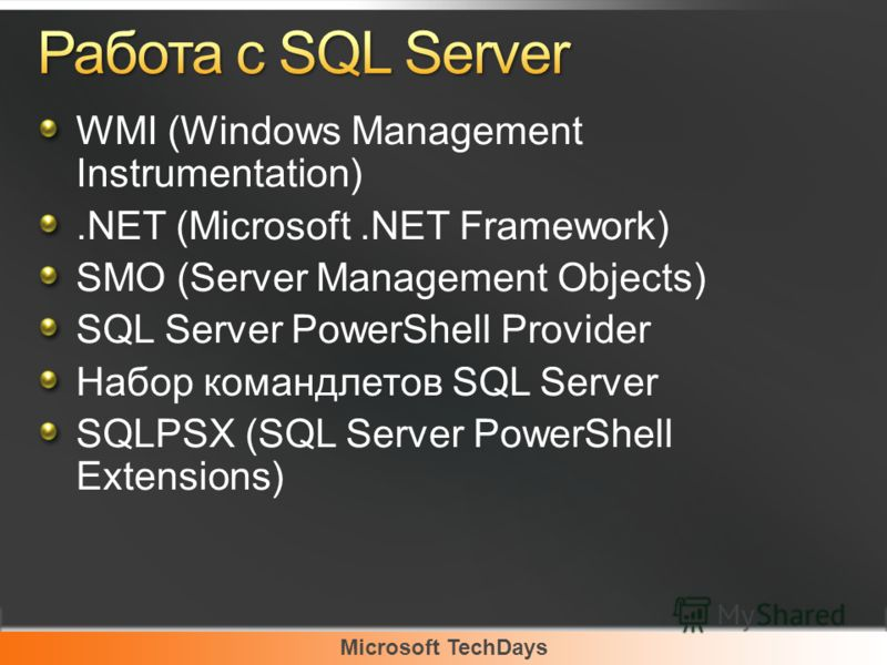 WMI (Windows Management Instrumentation).NET (Microsoft.NET Framework) SMO (Server Management Objects) SQL Server PowerShell Provider Набор командлетов SQL Server SQLPSX (SQL Server PowerShell Extensions)