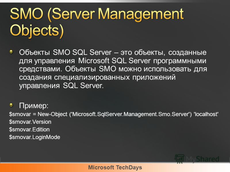 Объекты SMO SQL Server – это объекты, созданные для управления Microsoft SQL Server программными средствами. Объекты SMO можно использовать для создания специализированных приложений управления SQL Server. Пример: $smovar = New-Object ('Microsoft.Sql