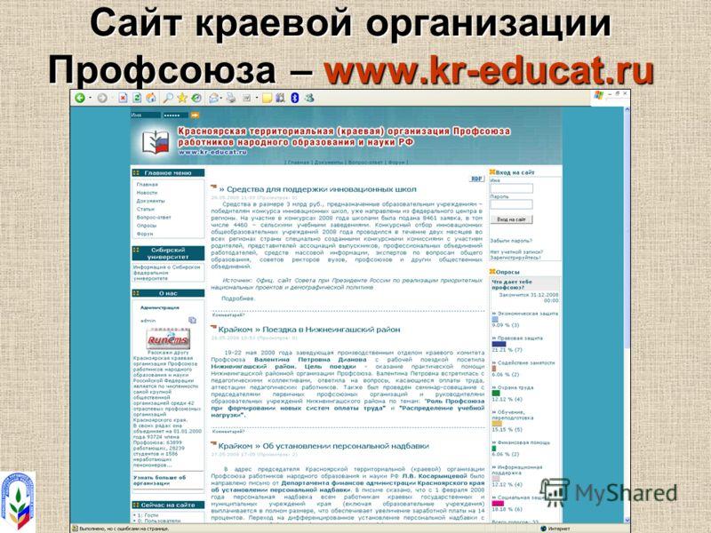 Сайт краевой организации Профсоюза – www.kr-educat.ru