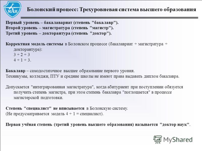 Болонский процесс: Трехуровневая система высшего образования Первый уровень – бакалавариат (степень