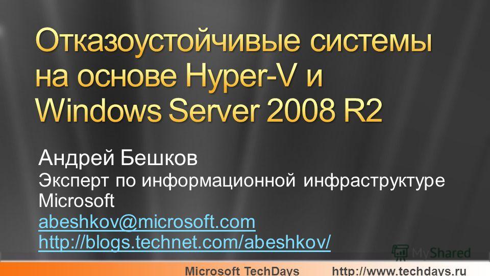 Microsoft TechDayshttp://www.techdays.ru Андрей Бешков Эксперт по информационной инфраструктуре Microsoft abeshkov@microsoft.com http://blogs.technet.com/abeshkov/