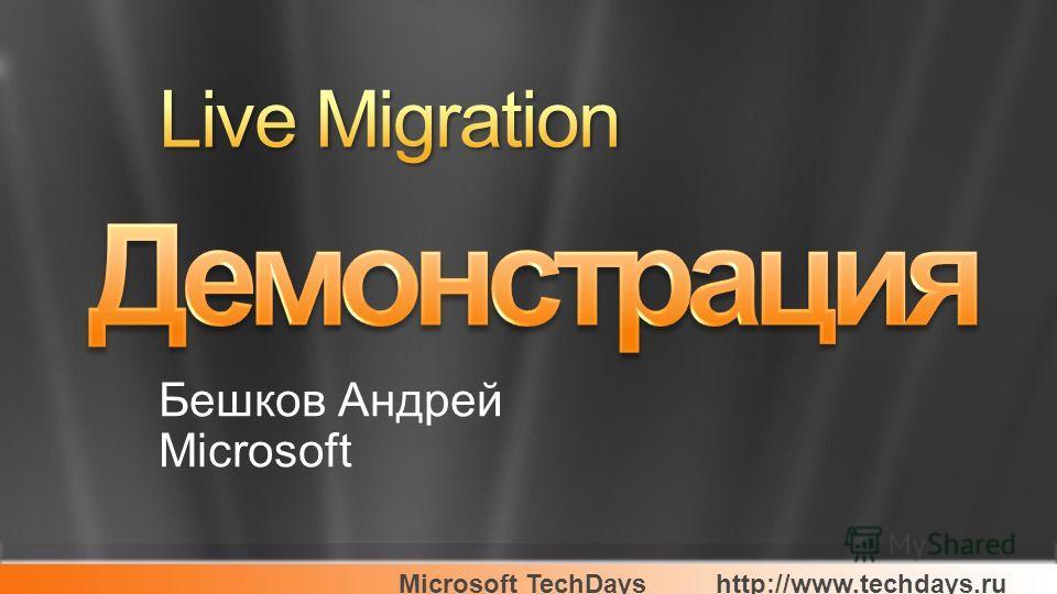 Microsoft TechDayshttp://www.techdays.ru Бешков Андрей Microsoft