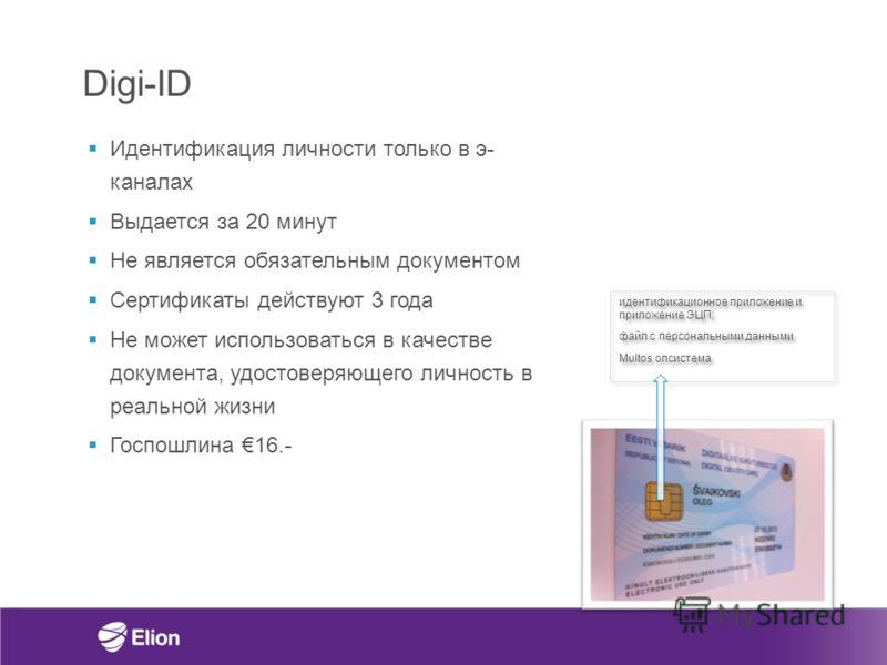 Digi-ID Идентификация личности только в э- каналах Выдается за 20 минут Не является обязательным документом Сертификаты действуют 3 года Не может использоваться в качестве документа, удостоверяющего личность в реальной жизни Госпошлина 16.- идентифик