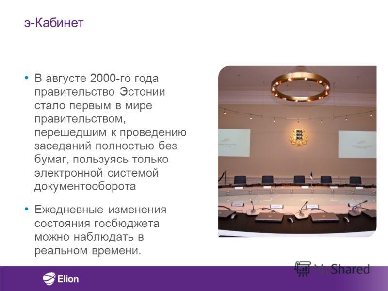 э-Кабинет В августе 2000-го года правительство Эстонии стало первым в мире правительством, перешедшим к проведению заседаний полностью без бумаг, пользуясь только электронной системой документооборота Ежедневные изменения состояния госбюджета можно н