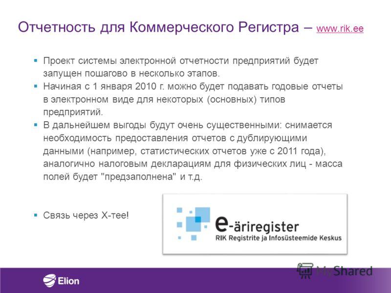 Отчетность для Коммерческого Регистра – www.rik.ee www.rik.ee Проект системы электронной отчетности предприятий будет запущен пошагово в несколько этапов. Начиная с 1 января 2010 г. можно будет подавать годовые отчеты в электронном виде для некоторых