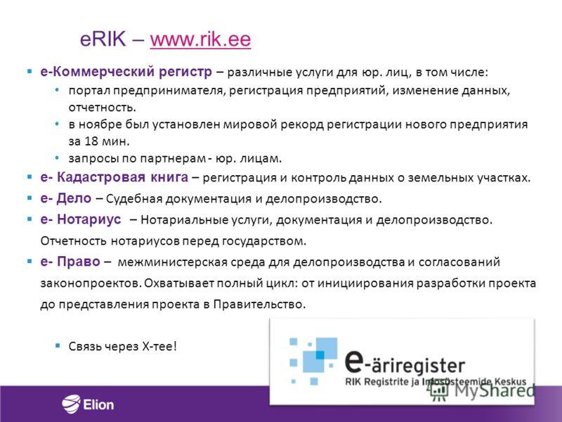 eRIK – www.rik.eewww.rik.ee e-Коммерческий регистр – различные услуги для юр. лиц, в том числе: портал предпринимателя, регистрация предприятий, изменение данных, отчетность. в ноябре был установлен мировой рекорд регистрации нового предприятия за 18