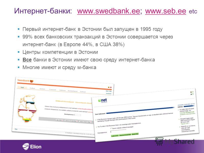 Интернет-банки: www.swedbank.ee; www.seb.ee etcwww.swedbank.eewww.seb.ee Первый интернет-банк в Эстонии был запущен в 1995 году 99% всех банковских транзакций в Эстонии совершается через интернет-банк (в Европе 44%, в США 38%) Центры компетенции в Эс