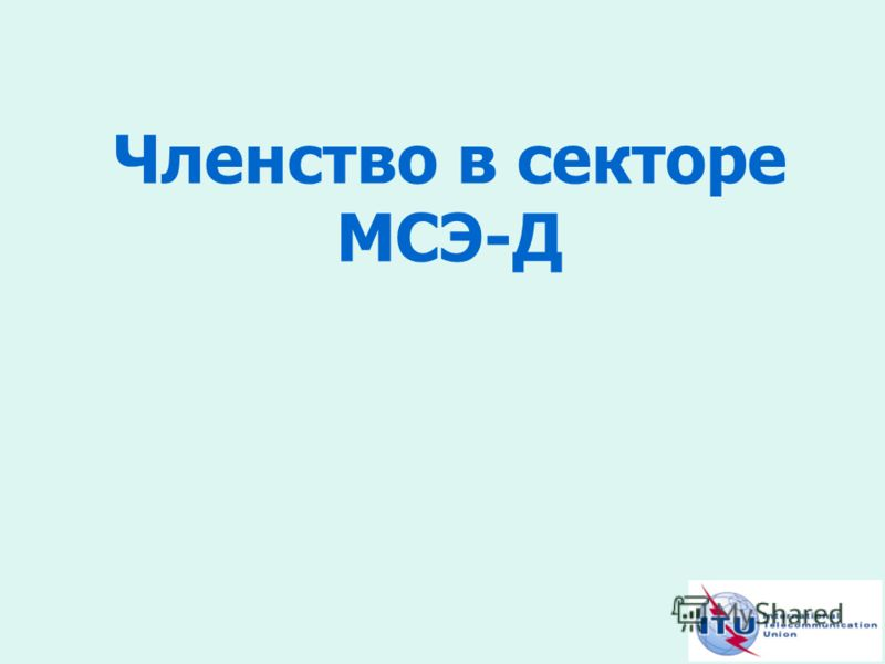 Членство в секторе МСЭ-Д