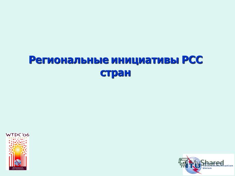Региональные инициативы РСС стран