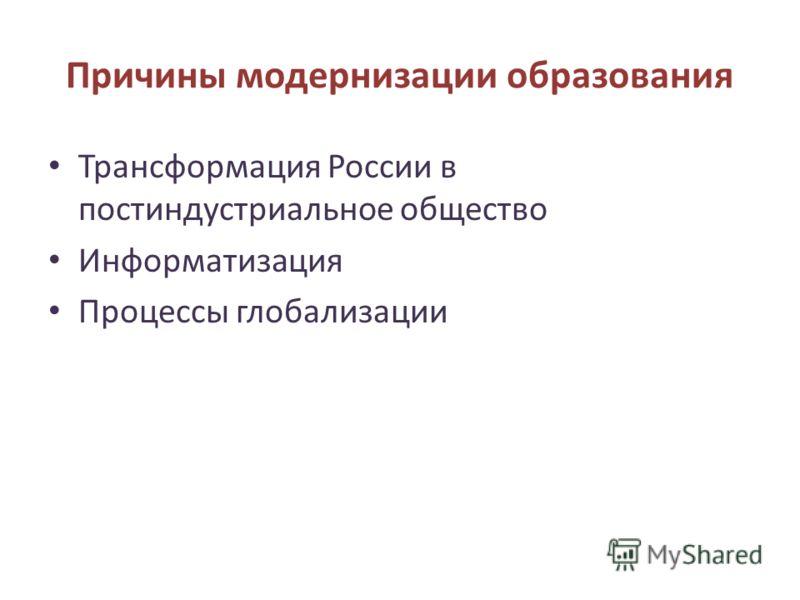 Причины модернизации образования Трансформация России в постиндустриальное общество Информатизация Процессы глобализации