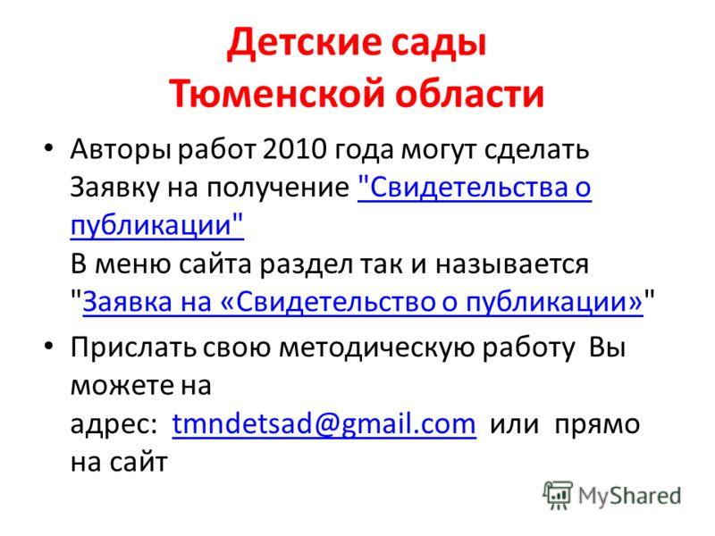 Детские сады Тюменской области Авторы работ 2010 года могут сделать Заявку на получение
