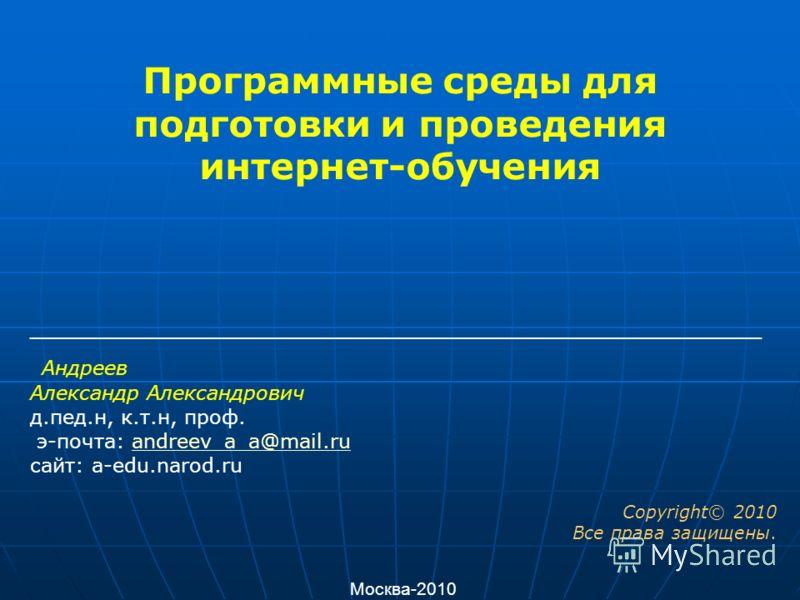 ___________________________________________________________ Андреев Александр Александрович д.пед.н, к.т.н, проф. э-почта: andreev_a_a@mail.ruandreev_a_a@mail.ru сайт: a-edu.narod.ru Copyright© 2010 Все права защищены. Москва-2010 Программные среды д