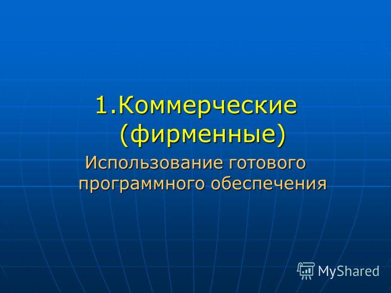 1.Коммерческие (фирменные) Использование готового программного обеспечения