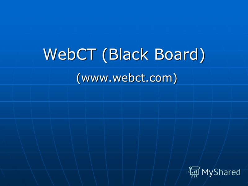 WebCT (Вlack Board) (www.webct.com) (www.webct.com)