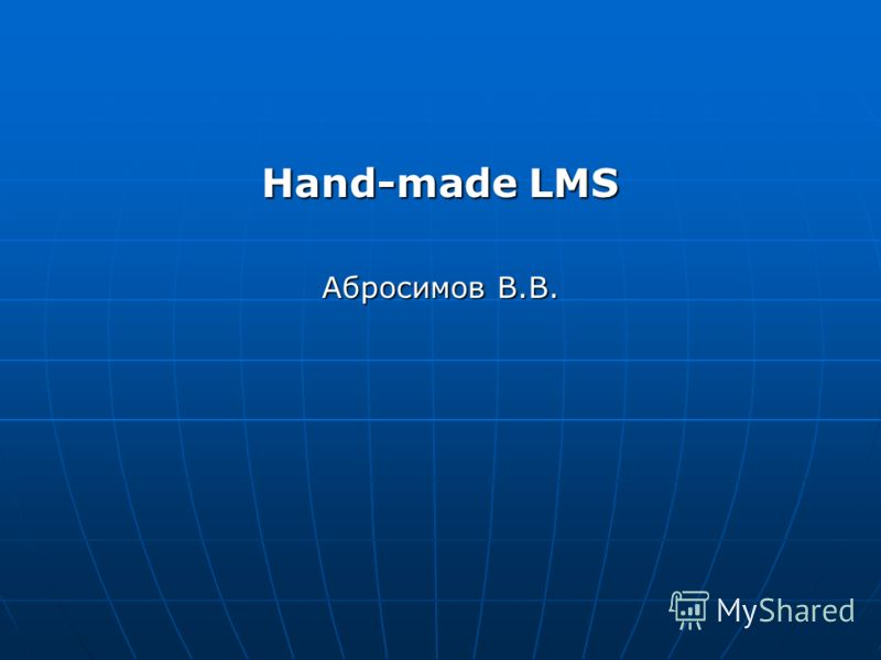 Hand-made LMS Абросимов В.В.