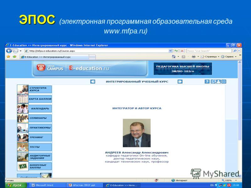 ЭПОС ЭПОС (электронная программная образовательная среда www.mfpa.ru)
