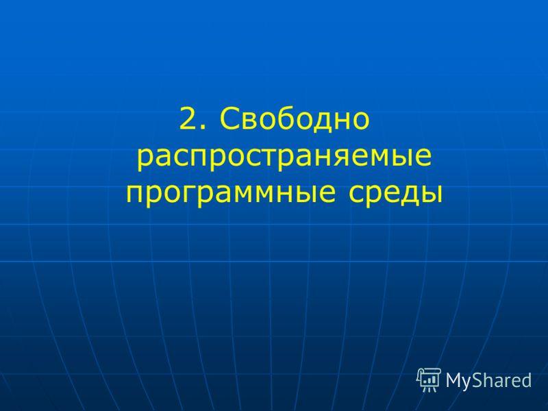2. Свободно распространяемые программные среды