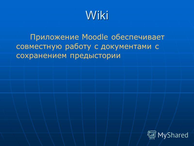 Wiki Приложение Moodle обеспечивает совместную работу с документами с сохранением предыстории