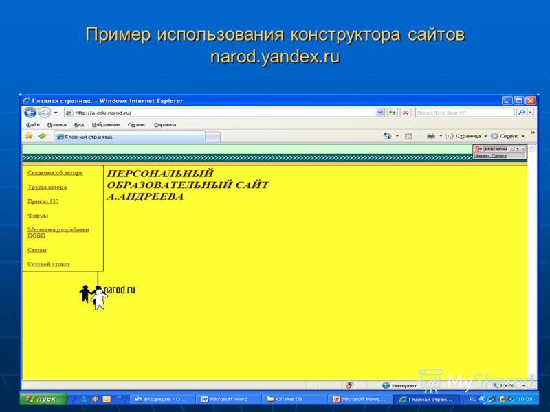 Пример использования конструктора сайтов narod.yandex.ru