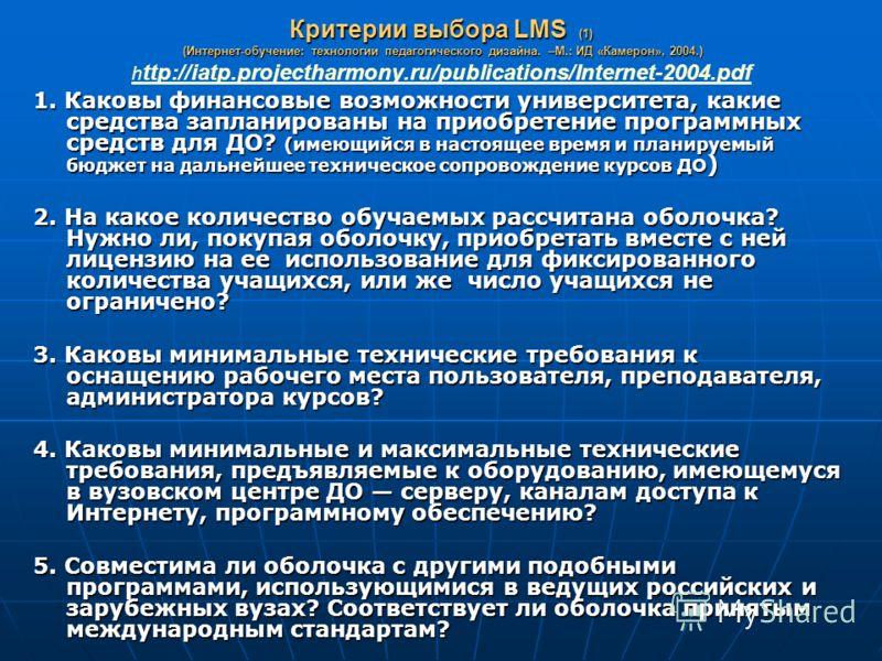 Критерии выбора LMS (1) (Интернет-обучение: технологии педагогического дизайна. –М.: ИД «Камерон», 2004.) Критерии выбора LMS (1) (Интернет-обучение: технологии педагогического дизайна. –М.: ИД «Камерон», 2004.) h ttp://iatp.projectharmony.ru/publica